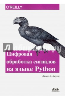 Цифровая обработка сигналов на языке PythonПрограммирование<br>Если вы знакомы с основами математики и с программированием на Python, то вы готовы к погружению в обработку сигналов. При изучении этой сложной темы в большинстве руководств начинают с теории, в этой же книге все изучается на примерах, взятых из реальной жизни. Уже в первой главе вы разложите звук на гармоники, поменяете их и создадите новые звуки.<br>Автор, Аллен Дауни, рассматривает несколько методов - тут и спектральное разложение, и фильтрация, и свертка, и быстрое преобразование Фурье. В этой книге много упражнений и примеров кода - с ними проще разбираться в материале.<br>Книга профессора Дауни - идеальный путеводитель в мире цифровой обработки сигналов. Она содержит массу информации - от основ до высоких материй, и она представлена в простом, логичном и хорошо организованном виде, с большим количеством иллюстраций. Прилагаемые Python-программы служат практическими, живыми примерами.<br>В этой книге рассмотрены:<br>периодические сигналы и их спектры;<br>гармоническая структура простого сигнала;<br>чирпы и иные звуки с изменяющимся во времени спектром;<br>шумовые сигналы и естественные источники шума;<br>автокорреляционная функция для оценки высоты звука;<br>дискретное косинусное преобразование (ДКП) для сжатия;<br>быстрое преобразование Фурье для спектрального анализа;<br>связь событий во времени и фильтров в частотной области;<br>теория линейных времянезависимых систем (LТI);<br>амплитудная модуляция (АМ), основа радиовещания.<br>