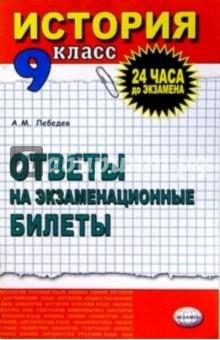 История. Ответы на экзаменационные билеты. 9 класс: Учебное пособие