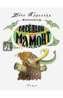 Весёлый мамонт. Детские стихи английских поэтов фото