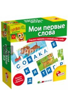 CAROTINA Мои первые слова (R55074)Обучающие игры-пазлы<br>Игра направлена на обучение ребенка чтению и составлению слов с трехлетнего возраста. В наборе более трех вариантов игр:<br>- Ребенок собирает паззлы, сложность которых зависит от количества входящих в них элементов (3,4 и 6).<br>- Лото - игрокам раздаются собранные паззлы со словами. Необходимо первым заполнить свои паззлы буквами, лежащими на столе.<br>- Загадывание слова и его поочередное открывание по буквам<br>- Соотнесение написанного взрослым слова и предложенных букв<br>- Запоминание букв путем их поочередного предъявления с многократным повторением<br>Состав набора: <br>- 64 детали паззлов <br>- 72 буквы <br>- Инструкция для родителей <br>Возраст: 3-6 лет.<br>Продукт разработан в Италии, в Центре Исследований и Разработки Lisciani.<br>