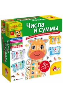 CAROTINA Числа и суммы (R53100)Обучающие игры<br>В этом образовательном наборе животные саванны помогут детям узнать о числах. Собирая паззл в виде веселого длинношеего Жирафа, дети научатся сопоставлять написанное число и количество изображений на карточках, а также изучат основные геометрические фигуры. Собирая маленькие карточки с животными саванны, дети постигают простое сложение и улучшают навыки в классификации и группировке контуров 20 различных животных.<br>Состав набора: Большой пазл-жираф, состоящий из 3 частей; 10 элементов пазла-жираф с животными саванны; 6 геометрических фигур для пазла-жираф; 6 пазлов-животных саванны; 20 карточек с животными; Инструкция для родителей.<br>Размер коробки: 25,5х25,5х6 см.<br>Для детей 3-6 лет.<br>Сделано в Италии.<br>