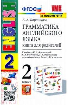 Английский язык. 2 класс. Грамматика. Книга для родителей к учебнику И.Н. Верещагиной и др. ФГОС