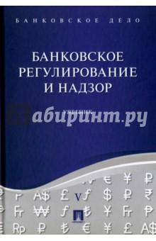 Банковское дело. В 5-ти томах. Том 5. Банковское регулирование и надзор. Учебник