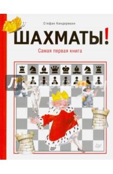 Шахматы! Самая первая книгаШахматная школа для детей<br>В сказочном королевстве шахмат случается всякое: горячие битвы, хитроумные козни и счастливые спасения! Хочешь узнать, по каким законам живет волшебный шахматный народ? Тебя ждут симпатичный король, попавший в беду, великолепный боевой конь, спешащий ему на помощь, почти всесильная королева и другие замечательные персонажи. Занимательные истории о шахматах, созданные гроссмейстером Стефаном Киндерманном и художницей Анной Франке, помогут без труда усвоить основные правила игры и послужат прекрасным началом знакомства с шахматами.<br>Книга для детей дошкольного и младшего школьного возраста.<br>