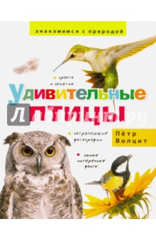 Удивительные птицыЧеловек. Земля. Вселенная<br>В этой книге юные читатели найдут захватывающий рассказ об одних из самых удивительных созданий природы - птицах. Вы узнаете, чем помочь птицам и как не навредить им, как они прячут гнездо от хищников, кто из них ловит рыбу на приманку или носит воду в перьях, зачем некоторым из них огромный или странный клюв и многое другое.<br>Для семейного чтения.<br>Для детей старшего дошкольного и младшего школьного возраста.<br>