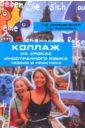 Коллаж на уроках иностранного языка. Теория и практика. Коллективная монография