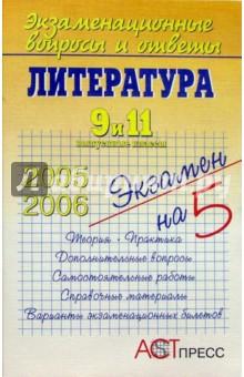 Литература. 9 и 11 выпускные классы
