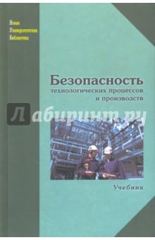 Безопасность технологических процессов и производств. Учебник