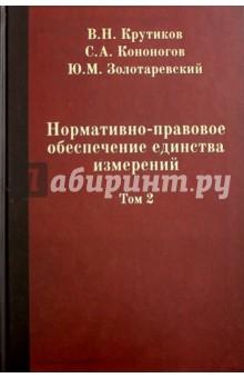 Нормативно-правовое обеспечение единства измерений. В 2-х томах. Том 2