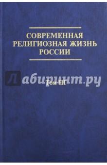 Современная религиозная жизнь России. Опыт систематического описания. Том 3