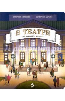В театре. Экскурсия за кулисы (виммельбух)Культура и искусство<br>Побывайте за кулисами и в гримёрной, узнайте, как создаются декорации, и посетите театральные сокровищницы - реквизиторский цех и костюмерную.<br>Знакомьтесь с сотрудниками и зрителями, ищите их на каждом развороте и сочиняйте увлекательные истории - о приме-балерине и её застенчивом поклоннике, о рыжей и неугомонной семье Петровых, о задумчивом директоре театра, об уборщице, которая мечтает стать артисткой, и о других героях. Изучайте подписи под рисунками - найдите рампу, парик Мальвины и даже театрального кота.<br>В театре - познавательная находилка и развивающая книга-виммельбух. Виммельбухами называют книги-картинки, в которых совсем нет текста, но очень много мелких деталей для рассматривания, и одновременно много сюжетных линий.<br>Как читать виммельбухи?<br>Вместе с детьми! Виммельбухи можно назвать семейными книгами. Сюжет создается при совместном просмотре и опирается на индивидуальный жизненный опыт - ваш и малыша. Разглядывая картинки, вы с ребёнком разбираетесь в сюжете, изучаете героев, пользуясь образами, которые создал художник, придумываете характер героев, объясняете их поступки. Можно сказать, вы додумываете книгу, то есть сочиняете истории и сами становитесь авторами. Виммельбух - отличный инструмент для развития словарного запаса и устной речи, тренировки внимания, памяти, умения находить причинно-следственные связи. Недаром психологи так любят книги-картинки, и рекомендуют родителям почаще рассматривать их вместе с детьми.<br>Для детей 0+. Книга с прочными картонными страницами.<br>