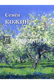 Семён Кожин