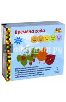 Времена года электронное пособие (CD). ФГОС ДО