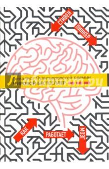 Как работает мозгКлассическая и профессиональная психология<br>Стивен Пинкер, выдающийся канадско-американский ученый, специализирующийся в экспериментальной психологии и когнитивных науках, рассматривает человеческое мышление с точки зрения эволюционной психологии и вычислительной теории сознания. Что делает нас рациональным? А иррациональным? Что нас злит, радует, отвращает, притягивает, вдохновляет? Мозг как компьютер или компьютер как мозг? Мораль, религия, разум - как человек в этом разбирается? Автор предлагает ответы на эти и многие другие вопросы работы нашего мышления, иллюстрируя их научными экспериментами, философскими задачами и примерами из повседневной жизни.<br>Книга написана в легкой и доступной форме и предназначена для психологов, антропологов, специалистов в области искусственного интеллекта, а также всех, интересующихся данными науками.<br>