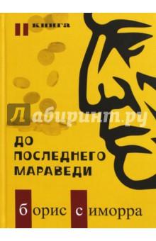 До последнего мараведи. Книга 2Военный роман<br>Книга, которую читатель держит в руках, продолжает тему, поднятую в предыдущем романе До последнего мараведи. Книга первая о том, как Сталин прибрал к рукам золотой запас Республиканской Испании. Если в первом произведении рассказывалось о перипетиях, связанных с доставкой испанского золота из Мадрида в Москву, то здесь речь пойдет о том, что же получила Испания от Советского Союза в обмен на своё золото?<br>