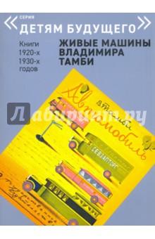 АвтомобильНаука. Техника. Транспорт<br>Ленинградский художник Владимир Тамби работал удивительно продуктивно: он сотрудничал с десятками журналов, за 30 лет успел оформить больше сотни книг. Увлеченность миром техники, восхищение строгой красотой машины, любовь к рационально сделанной вещи сближают мастера с конструктивистами, но ему чужд сухой схематизм, свойственный многим произведениям этого стиля. В графических циклах Тамби чувствуется принадлежность автора к лебедевскому кругу, где культивировалась эстетика конкретной вещественности. Если главными героями книг В. Лебедева, Е. Эвенбах, М. Цехановского становились простейшие бытовые предметы, то Тамби интересовали устройства более сложные, способные к движению и активному действию, вступающие в драматичные взаимоотношения друг с другом и с человеком.<br>Д. В. Фомин<br>