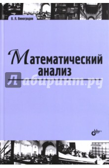 Математический анализ. Учебник для ВУЗовМатематические науки<br>Книга представляет собой четырехсеместровый университетский курс математического анализа, включающий теорию функций комплексной переменной и теорию меры и интеграла. Интегральное исчисление функций нескольких переменных, поверхностные интегралы, ряды и интегралы Фурье излагаются на базе интеграла Лебега. Учебник содержит начальные понятия функционального анализа: метрические, нормированные, гильбертовы пространства, линейные операторы. Строгость подачи материала и проработка деталей сочетаются с относительно небольшим объемом, согласованным с реальным лекционным временем. Изложение основано на лекциях, которые автор в течение многих лет читал на математико-механическом факультете СПбГУ.<br>Для студентов математических, физических и технических специальностей, преподавателей и аспирантов<br>