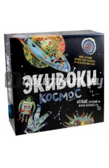 """Настольная игра """"Экивоки. Космос"""" (21222)"""