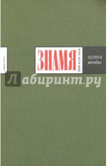 """Журнал """"Знамя"""" №12. Декабрь 2016"""