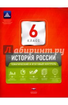 История России. 6 класс. Тематический и итоговый контроль