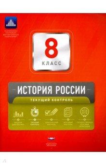 История России. 8 класс. Текущий контроль