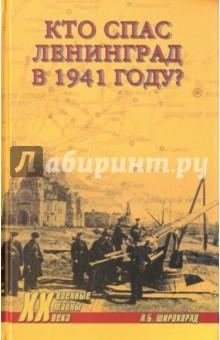 Кто спас Ленинград в 1941-м?, Широкорад Александр Борисович