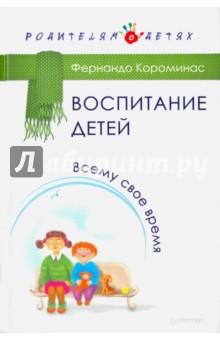 Воспитание детей. Всему свое времяКниги для родителей<br>Каждый родитель хочет, чтобы его ребенок был отзывчивым, честным, щедрым и трудолюбивым, одним словом - воспитанным. Но как этого добиться? Секрет прост - все надо делать вовремя. А вот что и когда - вы узнаете из этой книги. <br>Автор делится с читателями самой современной информацией о развитии детей и дает множество практических советов: <br>к чему и когда необходимо приучать ребенка; <br>как формировать и развивать у ребенка полезные привычки; <br>как воспитывать любовь к порядку, честность и ответственность; <br>как и когда лучше учить играть. <br>Ответы на эти и многие другие вопросы помогут избежать ошибок в воспитании вашего ребенка.<br>