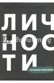 ПутешественникиДеятели науки<br>В сборник вошли 11 биографических очерков о знаменитых путешественниках в истории. Среди них Рауль Амудсен, Василий Григорович-Барский, Христофор Колумб, Эрнан Кортес, Джеймс Кук, Давид Ливингстон, Николай Миклухо-Маклай, Афанасий Никитин, Марко Поло, Роберт Скотт, Тур Хейердал.<br>