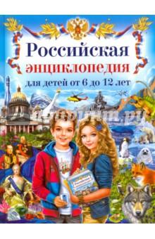 Российская энциклопедия для детей от 6 до 12 лет Владис