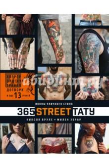 365 street-тату. Иконы уличного стиляМакияж. Маникюр. Стрижка<br>Книга, которую Вы держите в руках, - это своеобразный путеводитель по миру тату-искусства. Здесь, наряду с сотнями фотографий татуированных людей, вы найдете краткие описания самых разных стилей татуировки, а также трогательные описания встреч с незаурядными личностями, многие из которых расскажут свою историю. Создатели сайта The Tattoorialist Николя Бруле и Милен Эбрар исколесили всю Францию и использовали метры фотопленки в поисках необычных татуировок. В итоге получился проект про красоту тела и смелость самовыражения.<br>