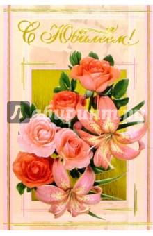 5126/Юбилей/открытка двойная