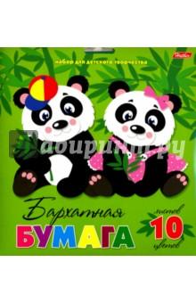 Бумага цветная бархатная, 10 листов, 10 цветов Две панды (10Ббх5_14312)Бумага цветная бархатная<br>Бумага цветная бархатная.<br>10 листов, 10 цветов<br>Переплет: картонный блистер.<br>Сделано в России.<br>