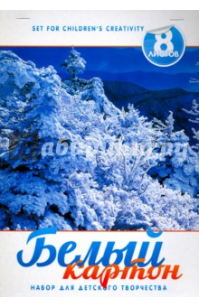 "Картон белый, 8 листов ""Зимняя сказка"" (8Кб4_16123) Хатбер"