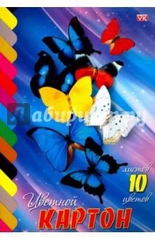 """Картон цветной, 10 листов, 10 цветов """"Бабочки"""" (10Кц4к_10877) Хатбер"""