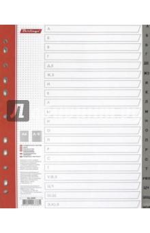 Набор разделителей листов с вырубкой (пластиковые, 20 листов, А4, буквенные) (ARp_04050) Berlingo