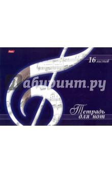"""Тетрадь для нот """"Скрипичный ключ"""" (16 листов, А4) (16ТдН4_03494) Хатбер"""