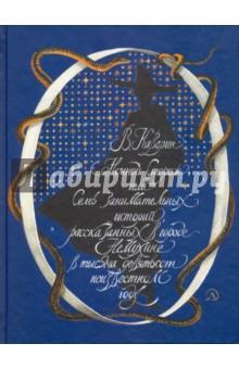 Ночной сторож, или Семь занимательных историй, рассказанных в городе НемухинеСказки отечественных писателей<br>Ночной сторож, или Семь занимательных историй, рассказанных в городе Немухине в тысяча девятьсот неизвестном году: сказки.<br>Цикл романтических сказок, написанных Вениамином Кавериным в разные годы и объединенных в повесть, - о воспитателе, превращенном в Песочные Часы; о Великом Завистнике, носившем пояс, чтобы не лопнуть от зависти; о бывшей Снегурочке Настеньке, отличительной чертой которой были легкие шаги, и о других удивительных жителях и гостях города Немухина.<br>Для среднего школьного возраста.<br>