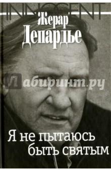 Я не пытаюсь быть святымМемуары<br>Жерар Депардье (р. 1948) - один из самых любимых и популярных артистов французского кино, автор нескольких книг, а с 2013 года - наш соотечественник, получивший звание Почетный удмурт и Почетный гражданин Чеченской республики, - ведет доверительный разговор с читателем, рассказывая о своей жизни, о том, что обдумал и прочувствовал за все эти годы.<br>Я не пытаюсь быть святым. Нет, я не имею ничего против этого, но быть святым тяжело. У святых паршивая жизнь. Я предпочитаю быть тем, кем я есть. Продолжать быть тем, кем я есть. Простаком.<br>