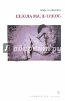 Школа мальчиковКлассическая зарубежная проза<br>В 1948 году шестидесятилетний философ Марсель Жуандо познакомился с двадцатилетним солдатом Робером Коке. Их любовный роман продолжался 12 лет. В книге Школа мальчиков собраны письма Робера и поклонника Жуандо Анри Роде (1917-2004), раскрывающие тайны этой истории. Лишь после смерти Жуандо открылось, что письма Робера писал Анри, подстроивший встречу своего кумира с юношей.<br>