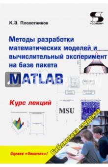 Методы разработки математических моделей и вычислительный эксперимент на базе пакета MATLABРуководства по пользованию программами<br>Курс содержит 15 лекций плюс программное приложение. Тематика лекций разбита на две части. В первой части (лекции №1 - №9) изложены численные методы решения базовых уравнений математической физики в частных производных. Обсуждаются численные методы, освоение которых проводится в среде MATLAB в виде набора вычислительных экспериментов, проведение каждого из которых доступно на персональном компьютере с предустановленным пакетом MATLAB. Первая часть курса завершается контрольной работой, содержащей 90 задач. Во второй части курса (лекции №10 - №15) разбираются оригинальные математические модели: пространственных миграций планктонных организмов, морфогенеза, электромагнитного коллектора, термогеометрической динамики конечного кристаллического образца, турбулентности, идеальной жидкости (дискретный стохастико-детерминированный подход). Разбор математических моделей включает: постановку задачи, приготовление уравнений для вычислительного эксперимента, собственно вычислительный эксперимент в среде MATLAB, а также выводы. В конце книги приведен перечень из 30 тем для самостоятельной работы студентов.<br>Курс лекций может быть полезен старшекурсникам вузов естественнонаучной ориентации, а также аспирантам, стремящимся приобрести навыки математического моделирования со всем комплексом сопровождения.<br>