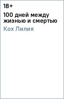 100 дней между жизнью и смертьюПопулярная психология<br>Лилия Кох - дипломированный психолог, лайфкоуч и НЛП-мастер. Работает в России, Германии, США, Дубае и других странах. Представляем удивительную книгу Лилии, книгуисповедь, в которой она рассказывает свою личную, откровенную историю о том, как победила онкологию. 100 дней - не художественное произведение, это пронзительно правдивый, реальный Дневник, первую страницу которого напуганная, хрупкая женщина написала за день до операции… Это не история болезни - это история возвращения к себе и обретения себя. Это история потери любви и обретения любви. Это достоверный и честный Дневник, в основе которого - личный опыт. Опыт, которым невозможно не поделиться. Читайте инструкцию по выживанию, которая сегодня поможет многим растерянным и отчаявшимся людям, попавшим в подобную ситуацию, вернуться к счастливой жизни, как это сделала Лилия Кох.<br>