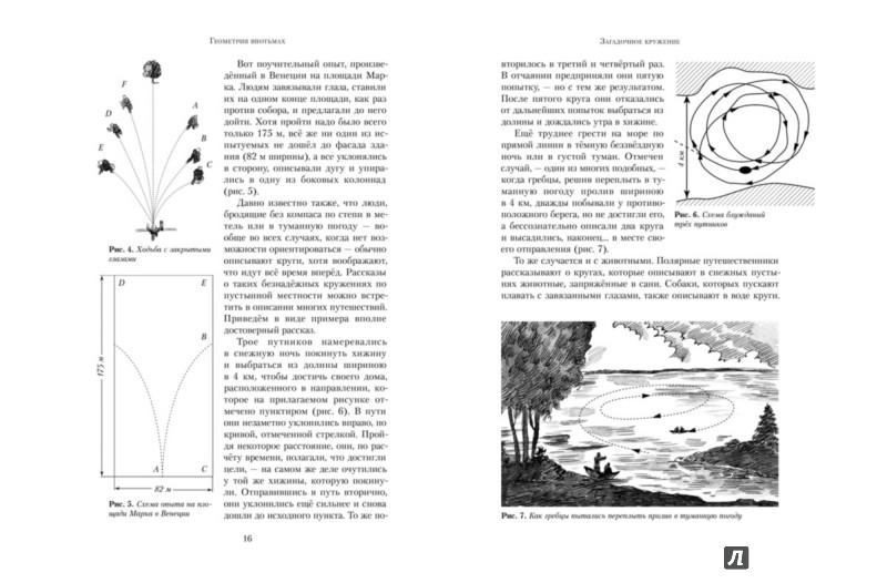 Иллюстрация 1 из 5 для Занимательная геометрия. Между делом и шуткой - Яков Перельман   Лабиринт - книги. Источник: Лабиринт