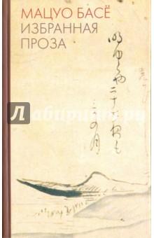 Избранная прозаКлассическая зарубежная проза<br>Книга знакомит российского читателя с прозой великого японского поэта Мацуо Басё (1644-1694). В России он известен и любим, прежде всего, как непревзойдённый мастер трёхстиший-хайку, но у себя на родине он знаменит и как создатель нового литературного жанра. Путешествую по Японии на протяжении всей своей жизни, Басё написал семь путевых дневников, стихи из которых в 60-х годах XX века великолепно перевела В. Н. Маркова, сделав один из традиционных поэтических жанров Японии достоянием российского читателя.<br>В сборник избранной прозы вошли все путевые дневники Басё, большая часть из созданной им короткой прозы-хайбун, беседы с учениками и рассуждения Мастера об искусстве стихосложения.<br>