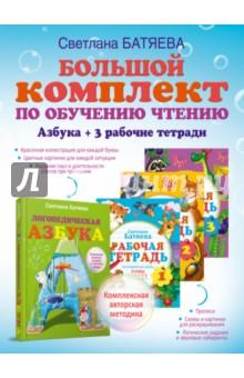 Большой комплект по обучению чтению (цветная азбука, 3 тетради)