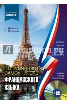 Популярный самоучитель французского языка (+CD)Французский язык<br>Предлагаемый самоучитель рассчитан на самую широкую читательскую аудиторию и прежде всего на тех, кто хотел бы в кратчайшие сроки получить базовые знания французской грамматики и овладеть навыками устной и письменной речи.<br>Пособие состоит из 17 разделов, включающих Вводный урок, 15 Уроков-Досье, содержащих материалы на самые нужные в повседневном общении темы, и Заключительный урок. В конце книги помещен итоговый тест для проверки знаний, а также ключи к упражнениям. Самоучитель сопровождается CD-приложением, на котором записаны упражнения и диалоги.<br>