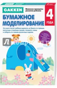 Бумажное моделирование. 4+Конструирование из бумаги<br>Книга 4+ Бумажное моделирование поможет родителям научить малыша вырезать из бумаги по прямым, изогнутым и ломаным линиям, понимать схемы и собирать по схемам различные поделки.<br>Занимаясь по рабочим тетрадям GAKKEN Японские принципы развития ребенка вы через некоторое время сами убедитесь в том, что без нервотрепки и утомительных скучных занятий ваш ребенок может:<br>- Самостоятельно находить решения довольно сложных задач, в том числе пространственных<br>- Логически рассуждать и принимать решения<br>- Не просто считать, но и понимать математическую логику счета и решения задач<br>- Правильно держать карандаш и фломастер<br>- Рисовать, раскрашивать, проводить разные линии<br>- Управляться с ножницами и клеем<br>- Делать по образцу и даже придумывать сам аппликации и другие поделки из бумаги<br>