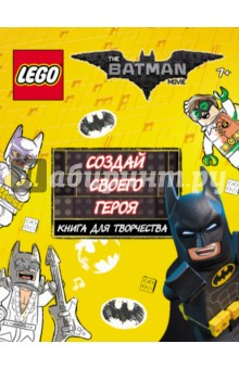 LEGO Batman Movie. Создай своего героя. Книга для творчестваДругое<br>Помоги Бэтмену, Бэтгёрл и Робину защитить Готэм от атак Джокера и его банды злодеев. Придумывай, дорисовывай, раскрашивай, проходи лабиринты и тесты от Бэтмена. Эта книга - для настоящих поклонников Бэтмена всех возрастов. И, если уж начистоту, разве есть среди нас кто-нибудь, кто не знал бы Бэтмена? Его знают все!<br>Для младшего школьного возраста.<br>