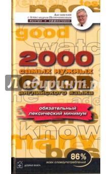 Англ. лекс. минимум. 2000 наиболее употребителн. слов англ.яз., которых достаточно для общения