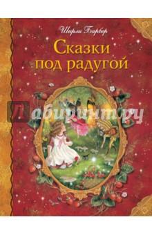 Сказки под радугойСказки зарубежных писателей<br>Сборник волшебных красочно иллюстрированных сказок для детей до 3 лет.<br>