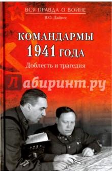 Командармы 1941 года. Доблесть и трагедия, Дайнес Владимир Оттович